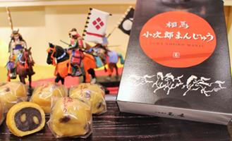 小次郎まんじゅう(6個入り650円)